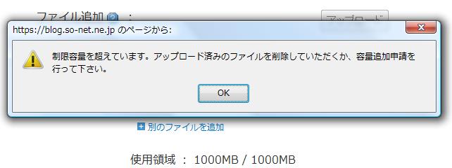 容量オーバー!.png
